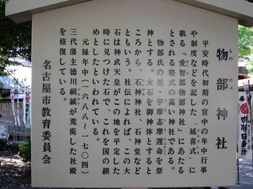 物部神社⑤
