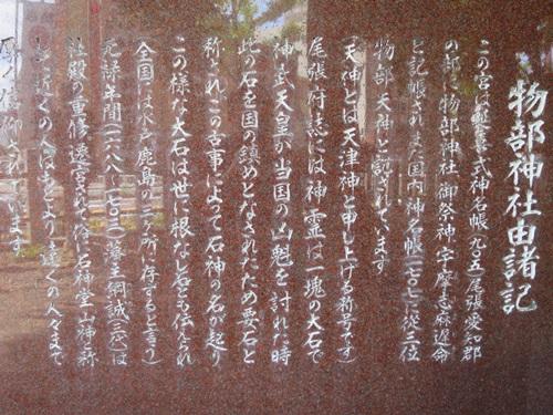 物部神社⑥