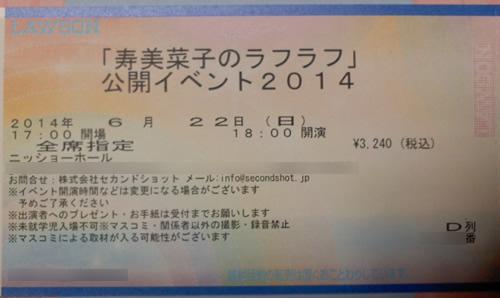 20140601_7.jpg