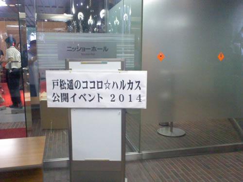 20140624_1.jpg