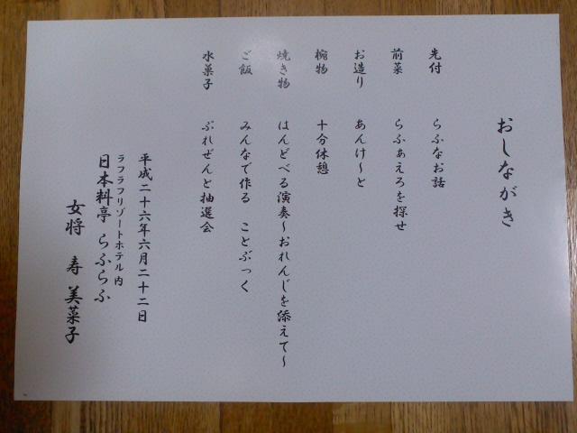 20140624_5.jpg