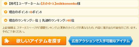 キャプチャ 9 1 miko1