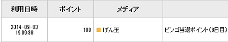 20140904194116ad1.png