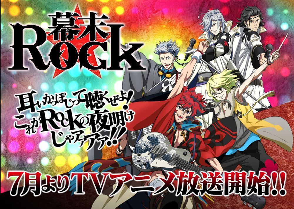 PSP『幕末Rock』 声優陣 ビデオインタビュー