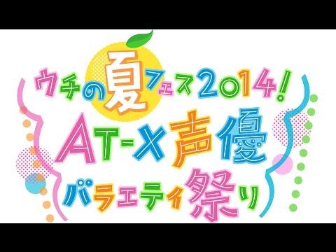 ウチの夏フェス2014!