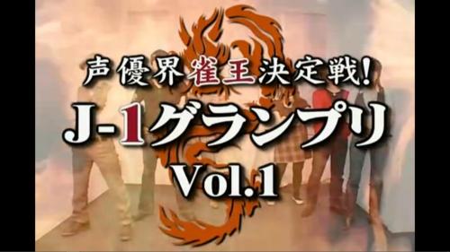 声優界<雀王>決定戦!<J-1グランプリ> Vol.1
