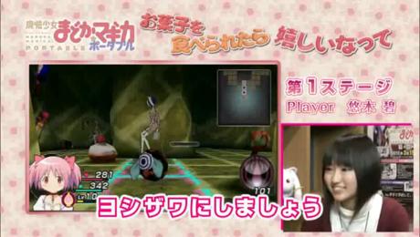 魔法少女まどか☆マギカ ポータブル特典映像 スペシャル映像「お菓子を食べられたら嬉しいなって」