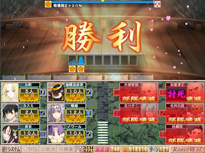 中っ国防衛戦②勝利