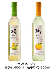 梅ワインと柚子ワイン