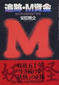 追跡・M資金