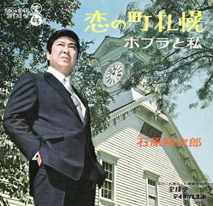 恋の町札幌