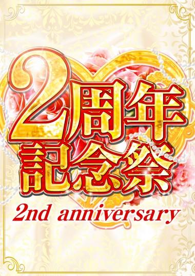 2周年記念祭(嘘)