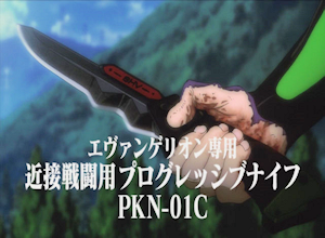 プログナイフ
