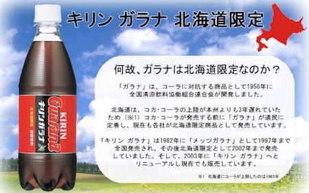 ガラナが北海道に定着した理由