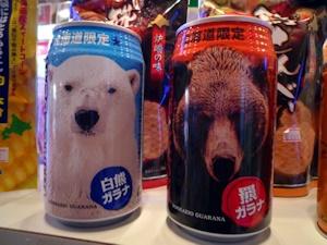 羆ガラナと白熊ガラナ