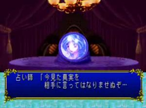 アンが映った水晶玉