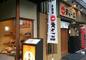 天下一品札幌店