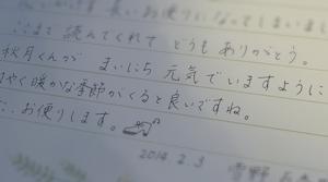 百香里の手紙