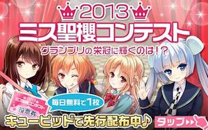 2013ミス聖櫻コンテスト