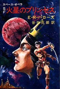 秋元文庫版「火星のプリンセス」