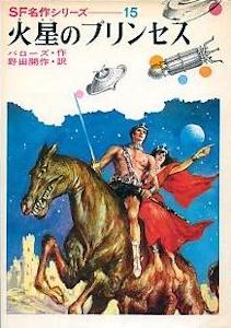 偕成社版「火星のプリンセス」
