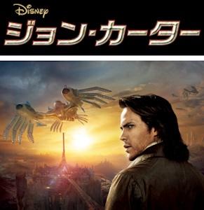 ディズニーの映画「ジョン・カーター」
