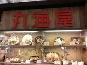 丸海屋パセオ店