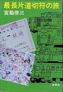 新潮文庫初版最長片道切符の旅