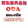 ODAモバイル
