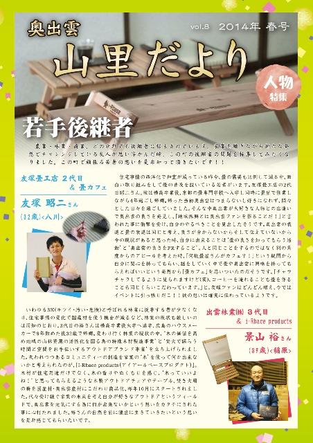 yamazato_08_N_1.jpg