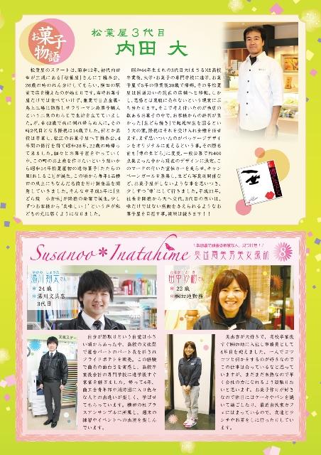 yamazato_08_N_3.jpg