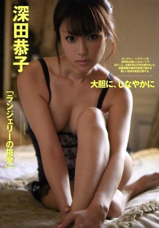 深田恭子の画像009
