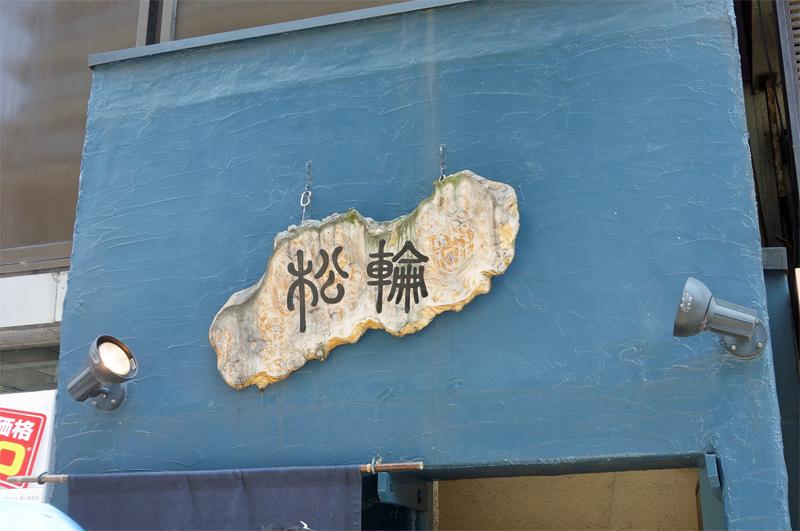 京ばし 松輪