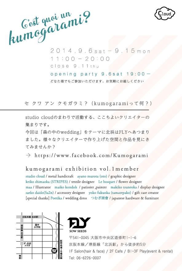 kumogarami_dm_02.jpg