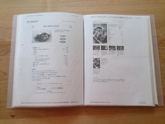 無印を使って、見たいレシピがパッと見つかるレシピ集作り