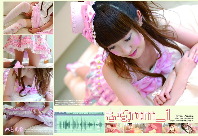 monarom1_dvd_slim_comp.jpg