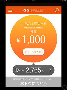 au WALLET アプリ画面1