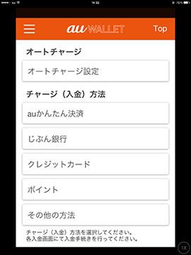 au WALLET アプリ画面2 チャージ方法選択画面
