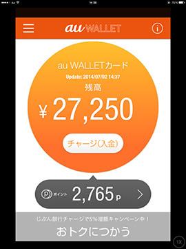 au WALLET アプリ画面4 無事チャージされた