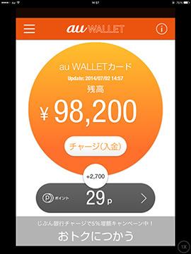 au WALLET アプリ画面8 ポイントチャージ後