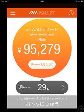 au WALLET アプリ画面9 買い物後のチャージ残高