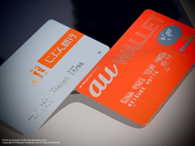 au WALLETカード&じぶん銀行カード