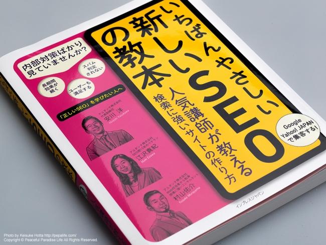 いちばんやさしい新しいSEOの教本