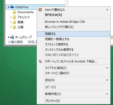 onedrive_dokiwoichidjiteishi.jpg