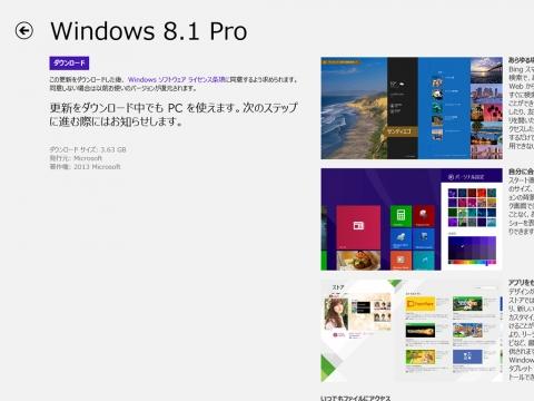 Windows8.1 Pro ダウンロードページ