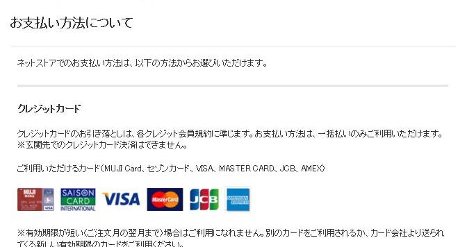 Mujiネットストアの支払い方法