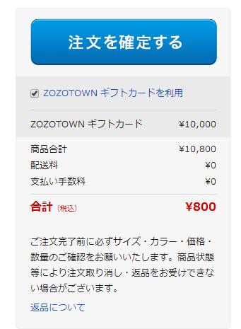 ZOZOTOWNの決済画面