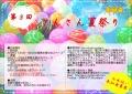 さんさん夏祭りチラシ_06171513 jpeg