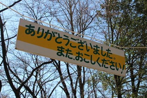 武田の杜10