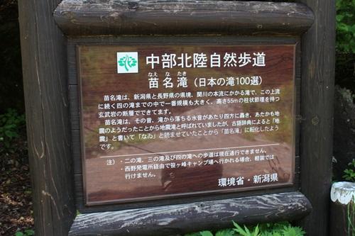苗名滝14